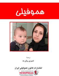 تقدیر یونیسف از فعالیتهای کانون هموفیلی ایران در رابطه با بیماران مبتلا به ایدز