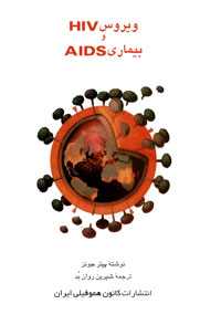 ویروس HIV و بیماری AIDS