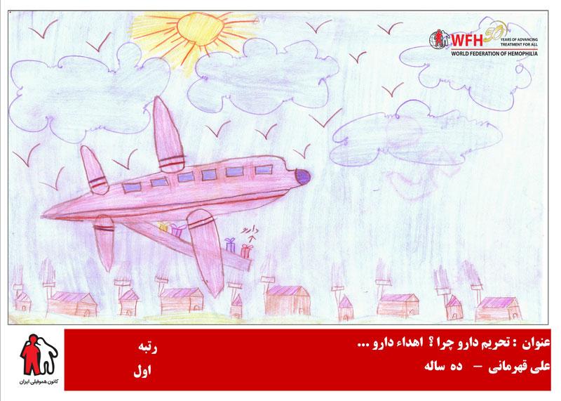 برندگان مسابقه نقاشي  آرزوهاي كودكان هموفيلي