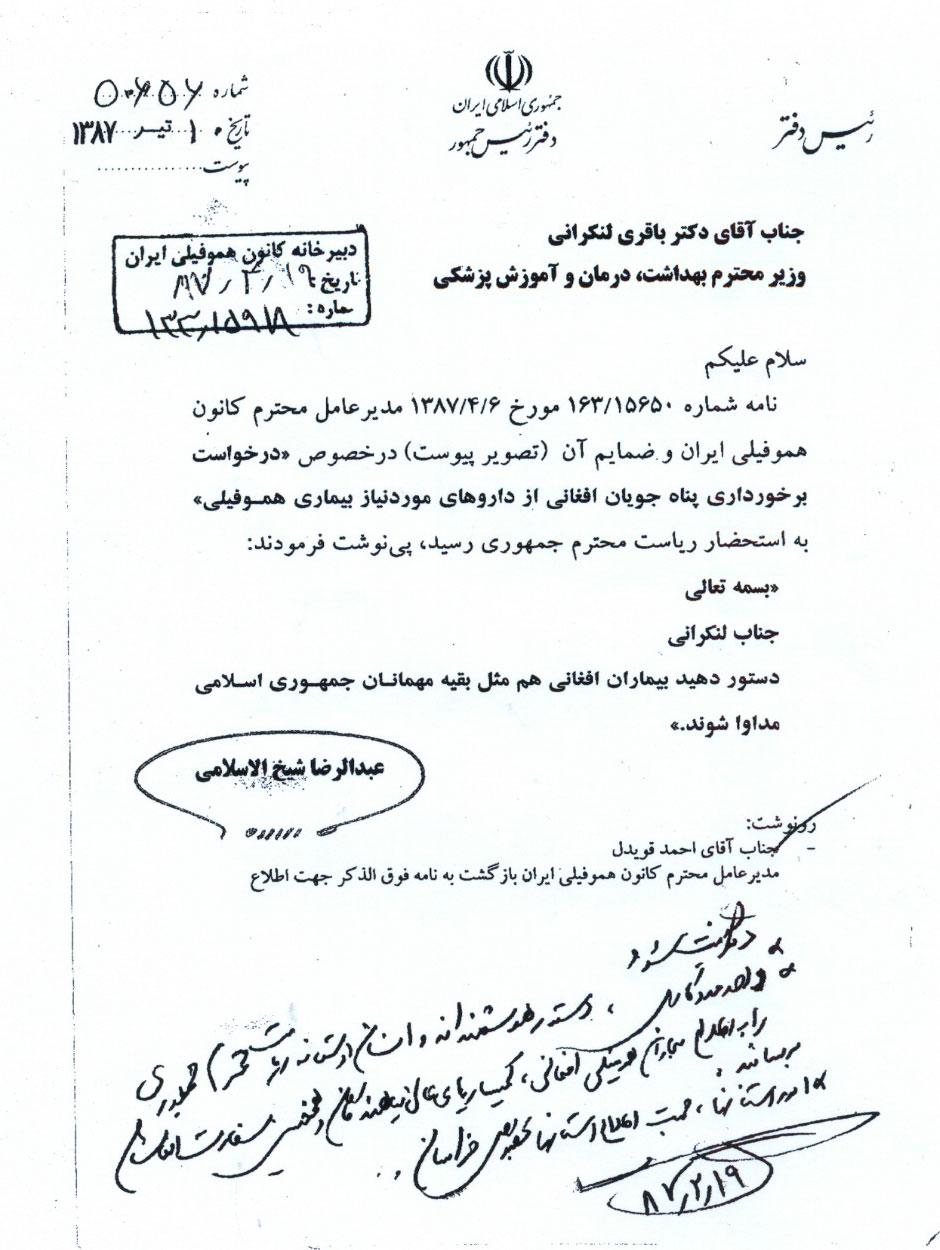 درخواست برخورداری پناه جویان افغانی از داروهای مورد نیاز بیماری هموفیلی