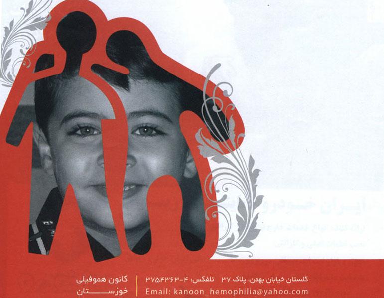 گزارش برنامه های هفته حمایت از بیماران هموفيلي استان خوزستان
