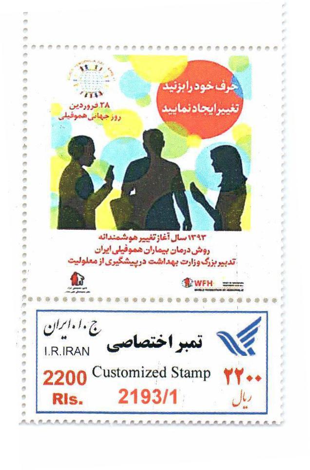 ابتكار دفتر كانون در خوزستان انتشار تمبر يادبود به مناسبت روز جهاني هموفيلي