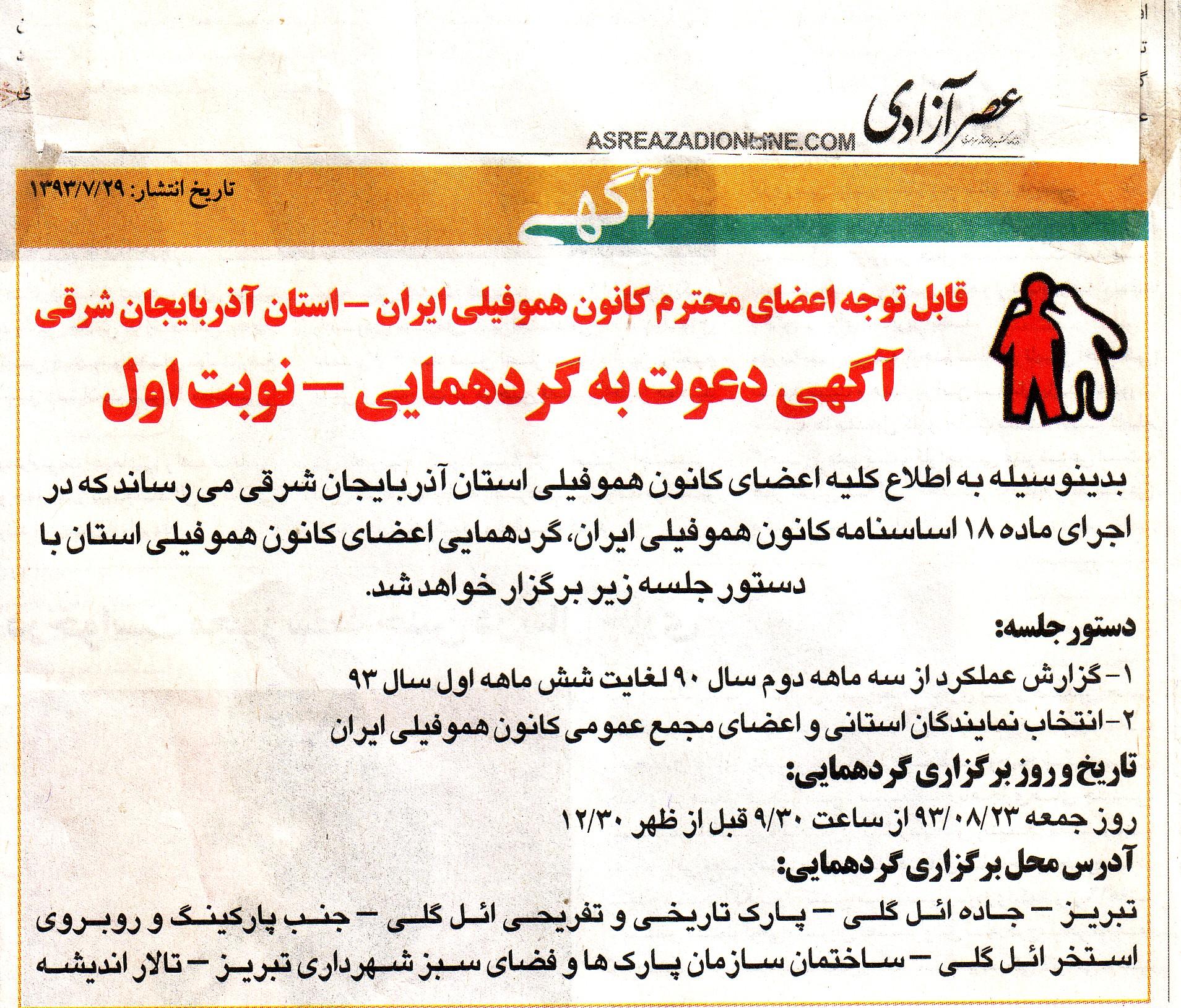دعوتنامه گردهمایی انتخاباتی اعضای کانون هموفیلی ایران در استان آذربایجان شرقی
