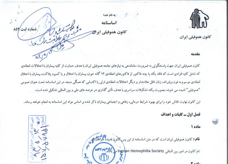 اساسنامه کانون هموفیلی ایران تغییر نمود