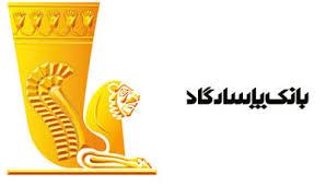 بانک پاسارگاد دانش آموختگان ممتاز هموفیلی را با اهدای جایزه تشویق نمودند