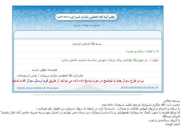 فتوای حضرت آیت اله مکارم شیرازی درباره اختصاص فطریه به بیماران هموفیلی