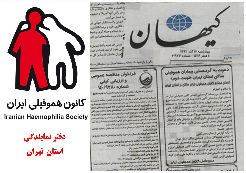 دعوت به گردهمایی بیماران هموفیلی ساکن استان تهران