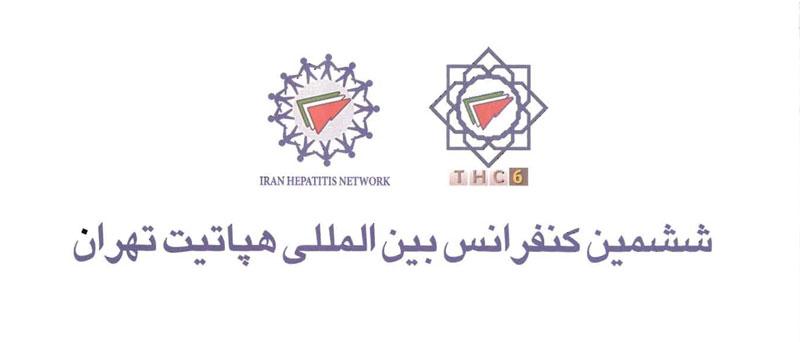 کنفرانس علمی بین المللی هپاتیت در تهران با همکاری انجمن بیماری های کبدی اروپا