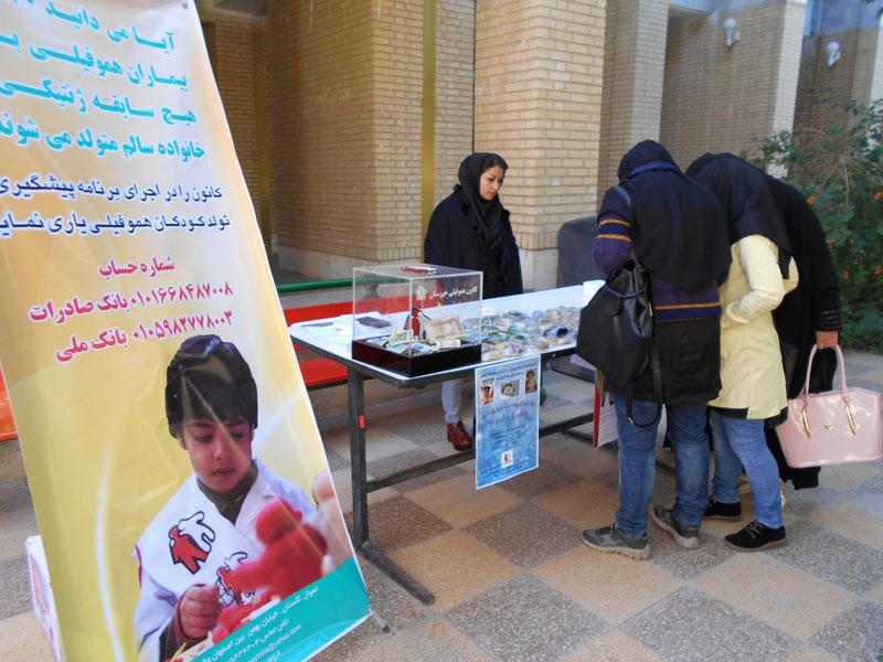 برپایی بازارچه خیریه به نفع بیماران هموفیلی