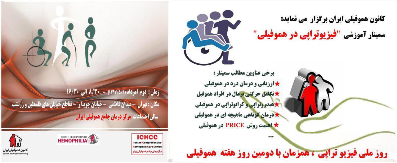 برگزاری سمینار اموزشی فیزیوتراپی در دومین روز هفته حمایت از بیماران هموفیلی