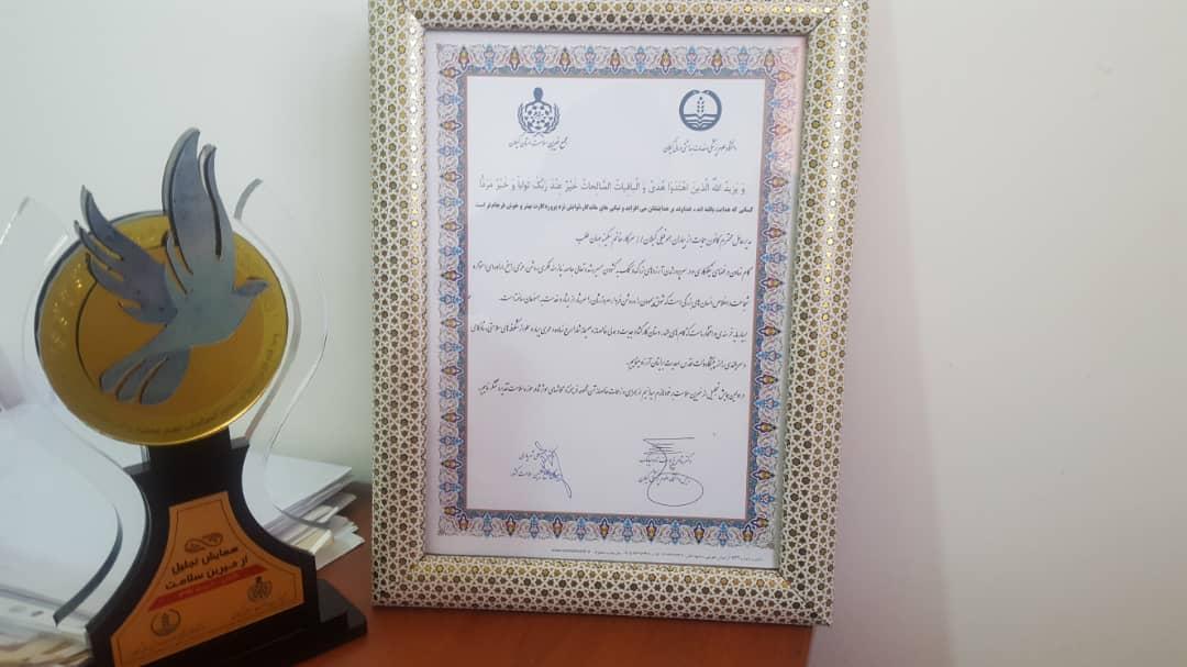 قدردانی مجمع خیرین سلامت کشور از مدیر دفتر کانون در استان گیلان