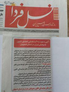 آگهی گردهمایی بیماران هموفیلی استان اصفهان