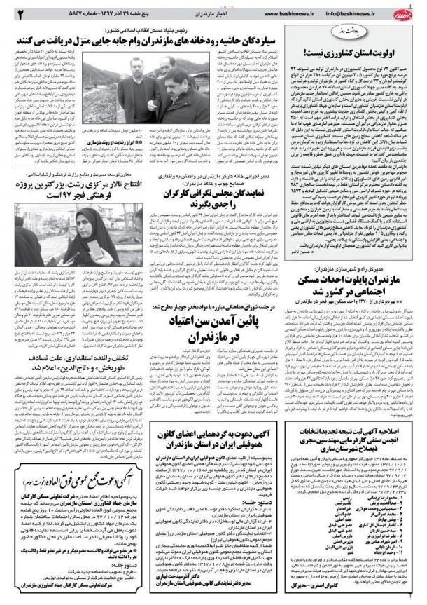 آگهی گردهمایی بیماران هموفیلی استان مازندران