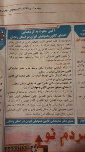 آگهی گردهمایی بیماران هموفیلی استان زنجان