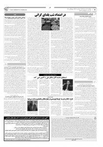 آگهی گردهمایی بیماران هموفیلی استان چهار محال و بختیاری
