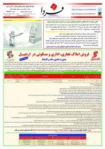 آگهی گردهمایی بیماران هموفیلی استان اردبیل