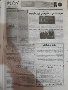 آگهی گردهمایی بیماران هموفیلی استان هرمزگان