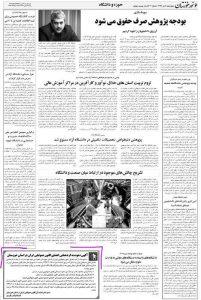 آگهی گردهمایی بیماران هموفیلی استان خوزستان