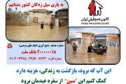 فراخوان کانون هموفیلی ایران جهت کمک به سیل زدگان