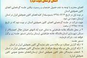 آگهی دعوت نوبت دوم گردهمایی بیماران هموفیلی ساکن استان لرستان