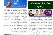 نسخه الکترونیک نشریه زندگی، فصلنامه کانون هموفیلی ایران منتشر شد