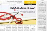 خون به دل هموفیلیهای اصفهان | روزنامه اصفهان زیبا