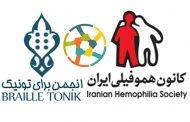 آموزش ورزش برایتونیک به کارکنان دفتر مرکزی و مرکز درمانی کانون هموفیلی ایران