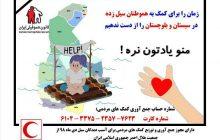 آب هم که برود! سیستان و بلوچستان نیازمند کمک مردم است