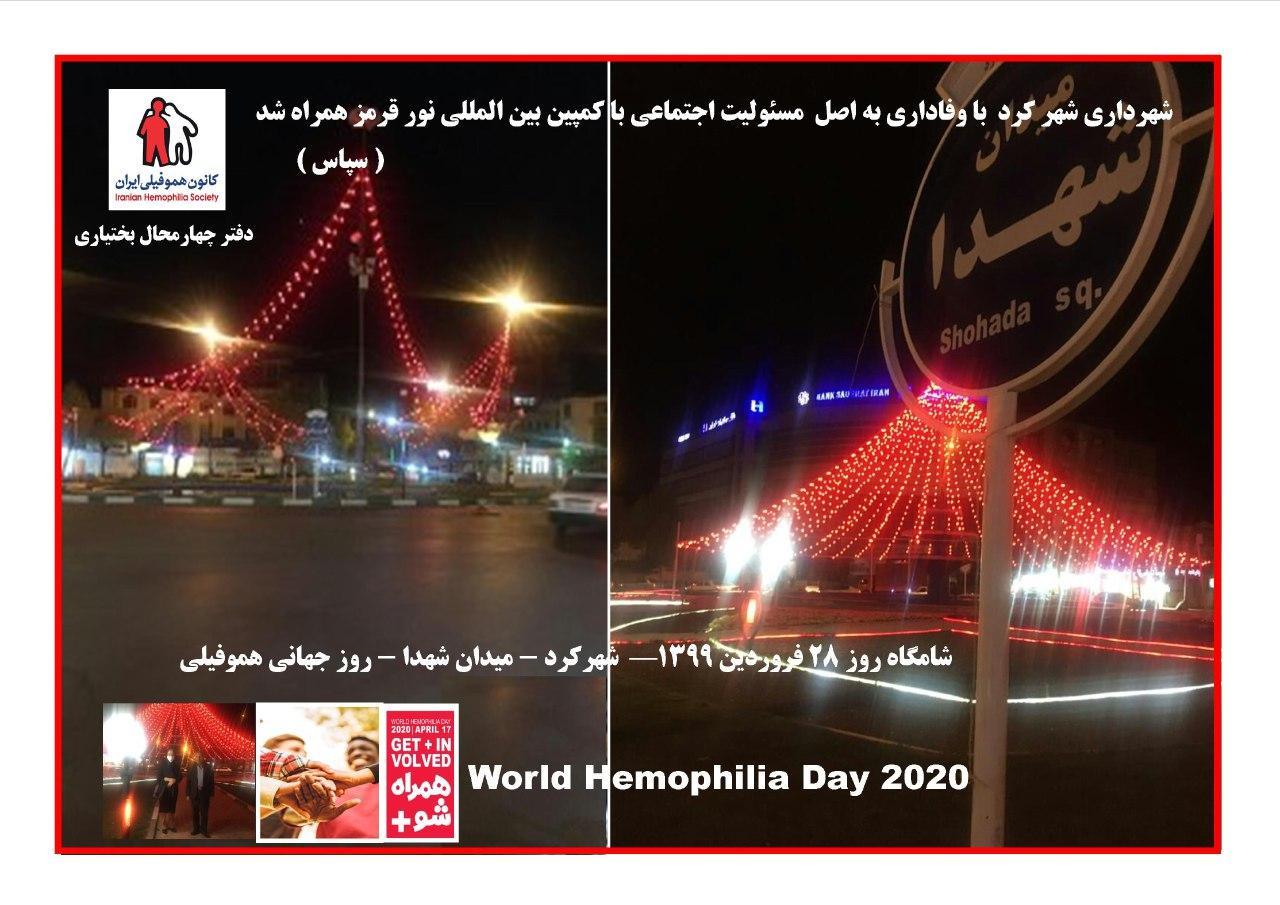 شهر شهرکرد در استقبال از روز جهانی هموفیلی به کمپین بین المللی نور قرمز پیوست