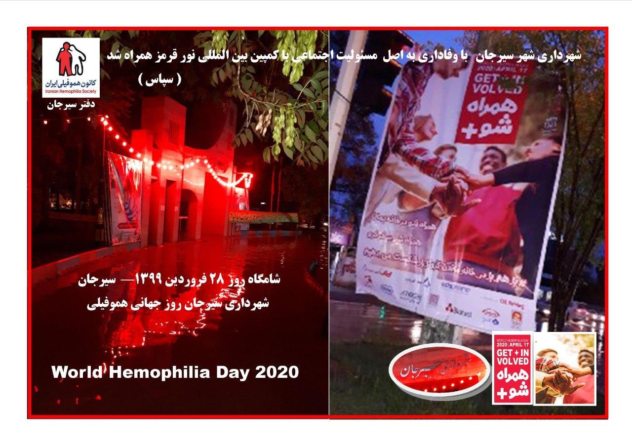 شهر سیرجان در استقبال از روز جهانی هموفیلی به کمپین بین المللی نور قرمز پیوست
