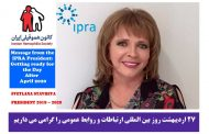 پیام مدیر روابط عمومی کانون هموفیلی ایران به مناسبت روز بین المللی روابط عمومی