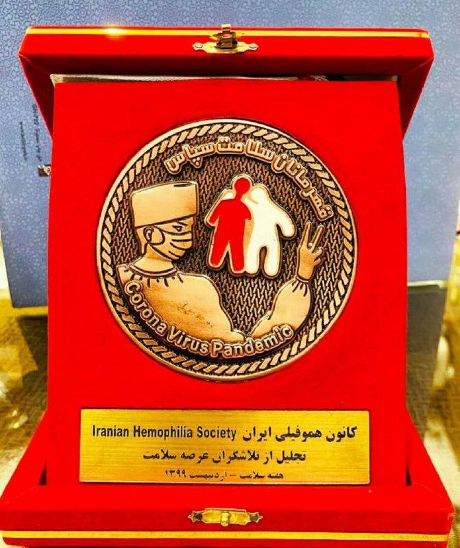 تقدیر از مدافعان سلامت در مرکز درمان جامع هموفیلی ایران در روز بین المللی روابط عمومی