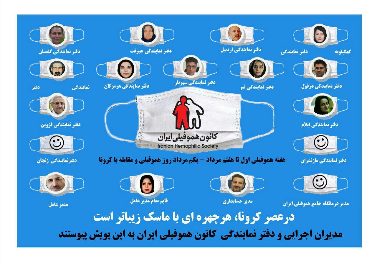 آمار پراکندگی بیماران هموفیلی و دیگر اختلالات انعقادی در استان زنجان