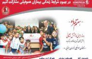 گزارش تصویری تجلیل دفتر نمایندگی خراسان جنوبی به مناسبت  روز آتش نشان