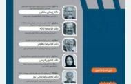 وبینار هموفیلی