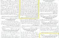 آگهی روزنامه رسمی کانون هموفیلی ایران