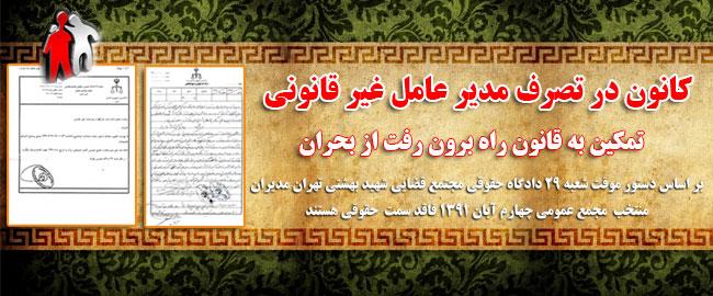 تمکین از دستور قضایی راه برون رفت از بحران کنونی کانون هموفیلی ایران  است
