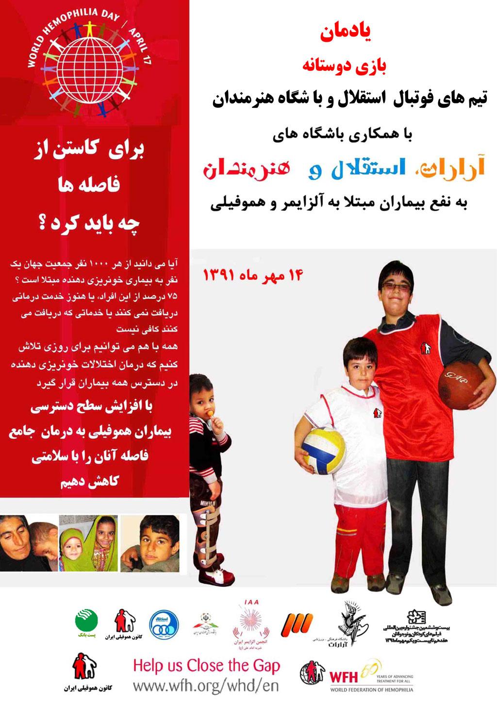 يادمان بازي دوستانه تيم هاي فوتبال استقلال و با شگاه هنرمندان