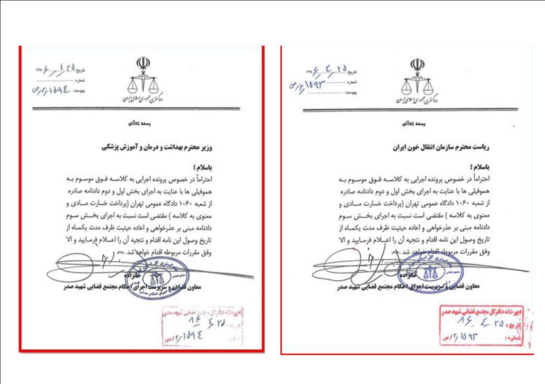 صدور 1145 حکم عذرخواهی از هموفیلی ها/درخواست از رئیس جمهور برای اجرای احکام