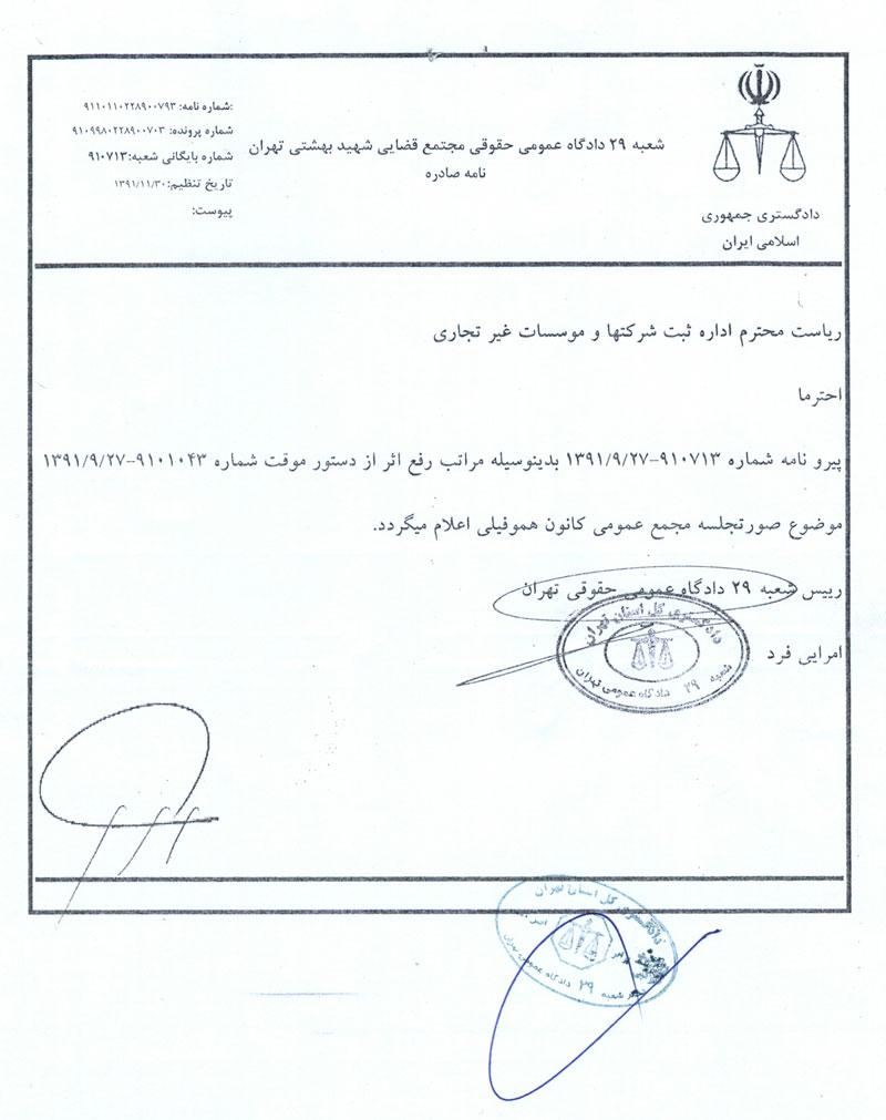 لغو داوطلبانه دستور موقت  دادگاه در سايه ميثاق وحدت