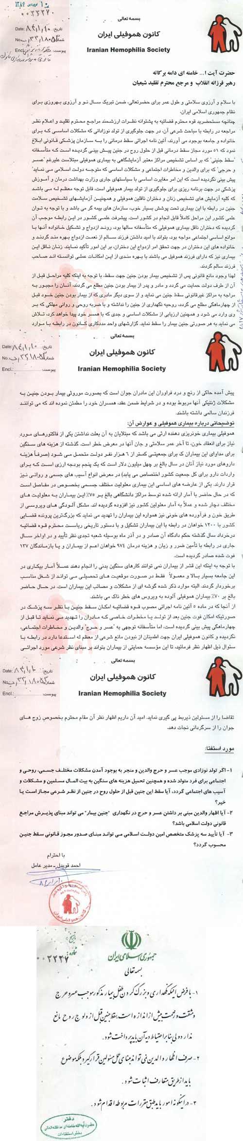قدرداني رئيس فدراسيون جهاني هموفيلي از رئيس جمهور ايران...