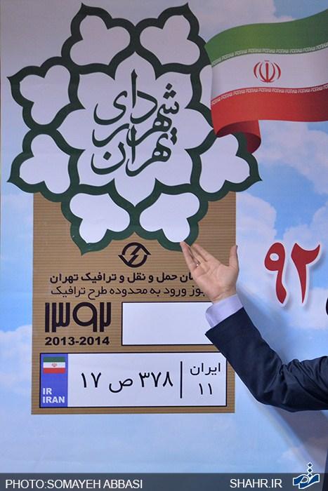آغاز ثبت نام براي مجوز طرح ترافيك بیماران هموفیلی ساکن استان تهران