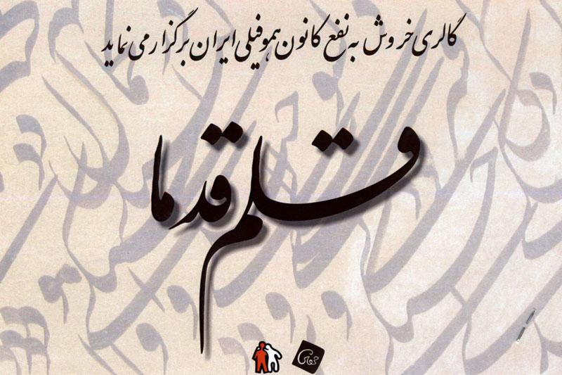 فتوی حضرت ایت الله اراکی در رابطه با ختنه بیماران هموفیلی، اختصاص فطریه به بیماران هموفیلی و زنان ناقل هموفیلی