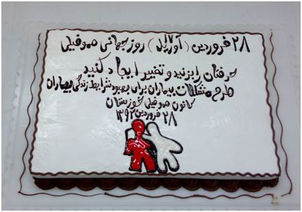 روز جهاني هموفيلي در خوزستان
