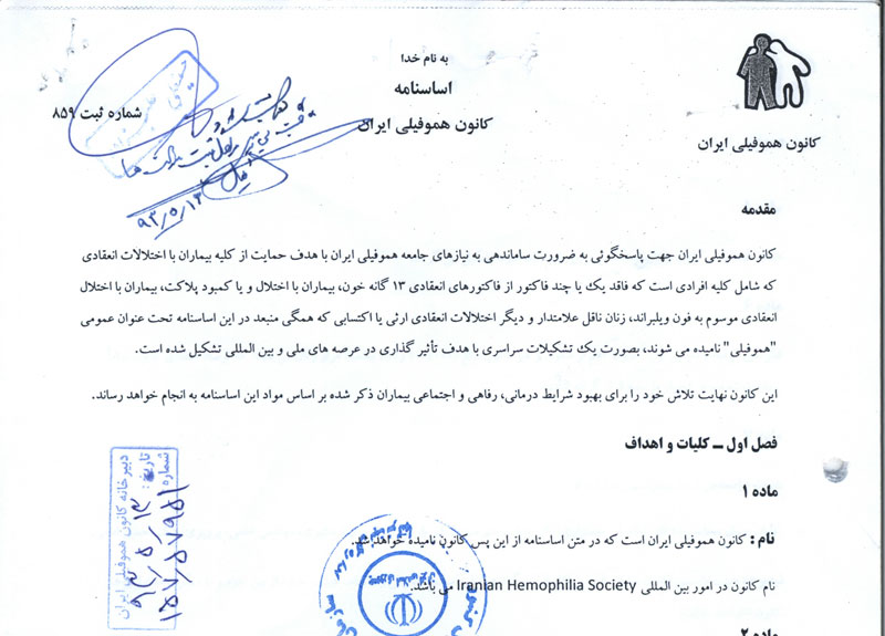 دعوتنامه گردهمایی و فهرست کاندیداهای استان خراسان رضوی