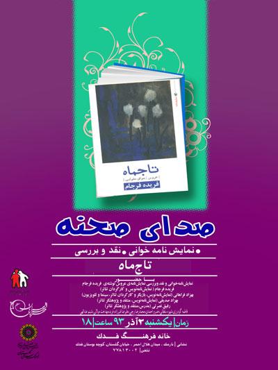برنامه نمایش خوانی به نفع بیماران هموفیلی با حضور استاد بهزاد فراهانی
