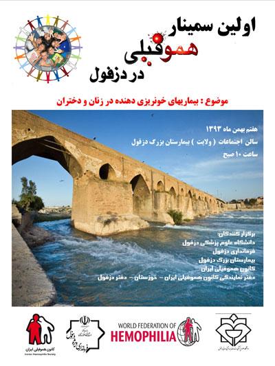 اولین سمینار هموفیلی در دزفول با موفقیت برگزار شد