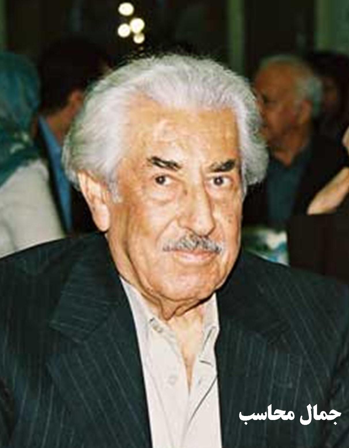 جمال محاسب یکی از بنیان گذاران  کانون هموفیلی ایران درگذشت