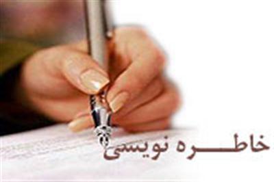 برگزاری مسابقه خاطره نویسی با موضوع نقش اهدای خون در نجات جان بیماران