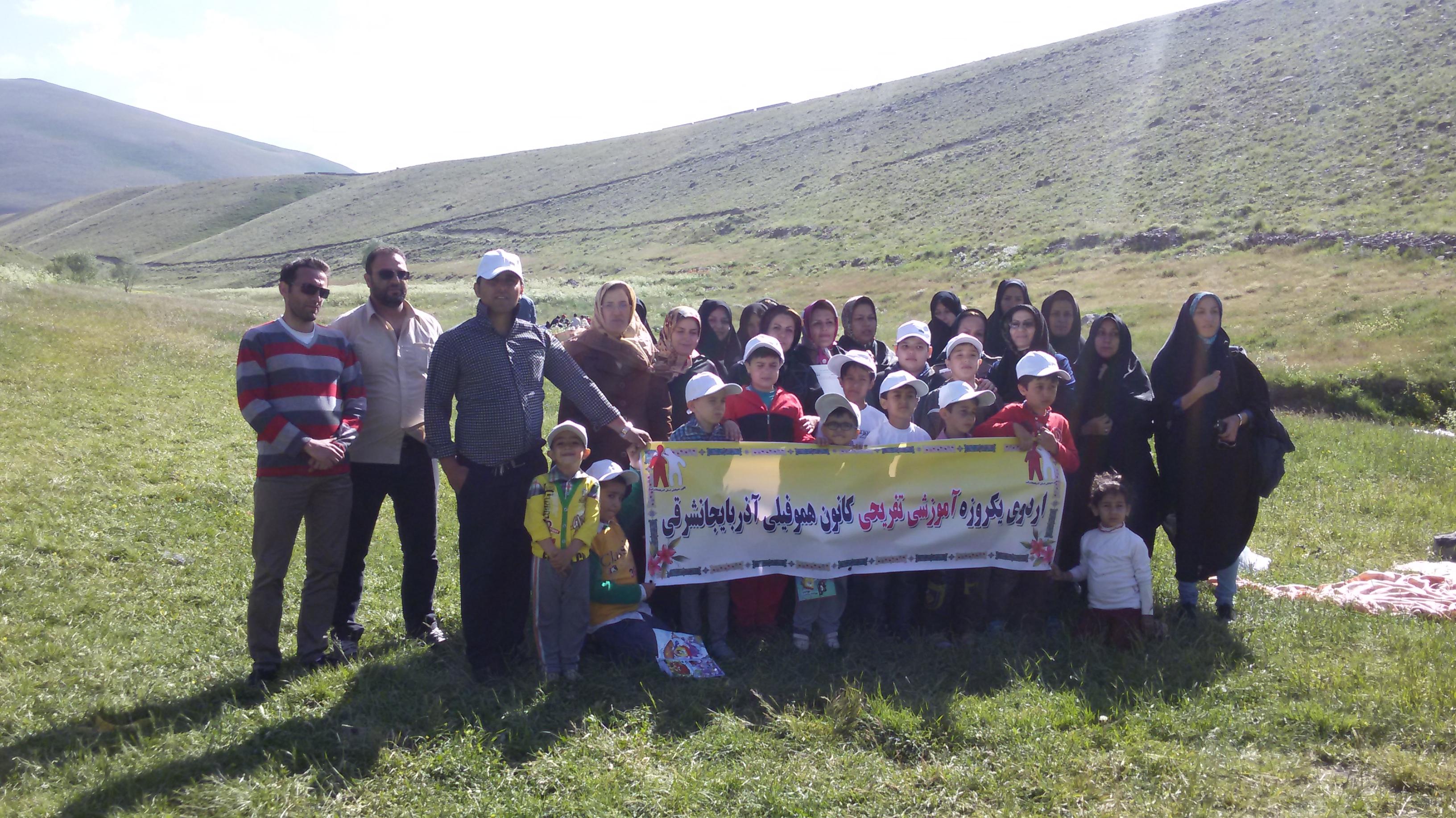 برگزاری اردوی یکروزه آموزشی تفریحی کانون هموفیلی استان آذربایجان شرقی